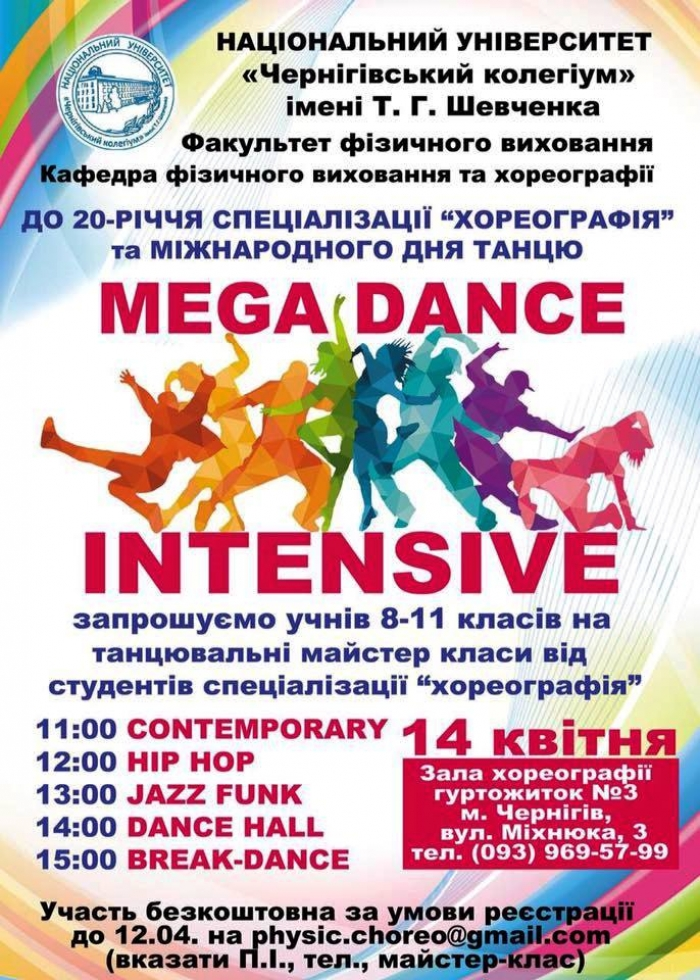 MEGA DANCE INTENSIVE